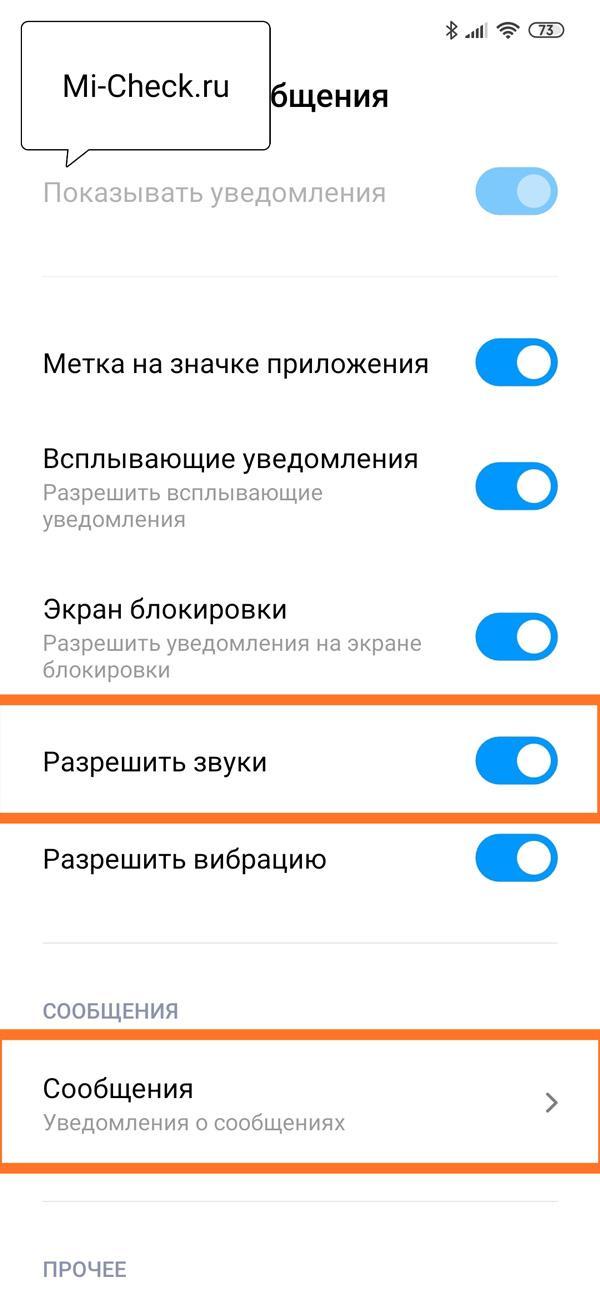 Проверка состояния настроек звука приложения сообщения