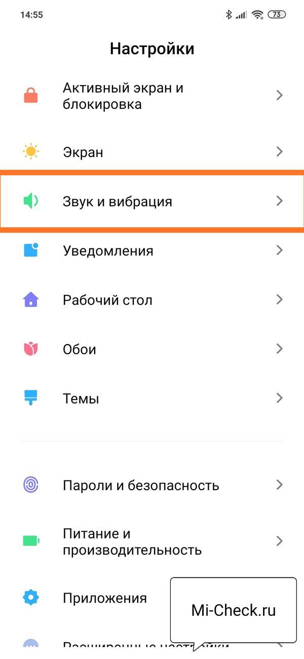 Раздел настроек Xiaomi Звук и вибрация