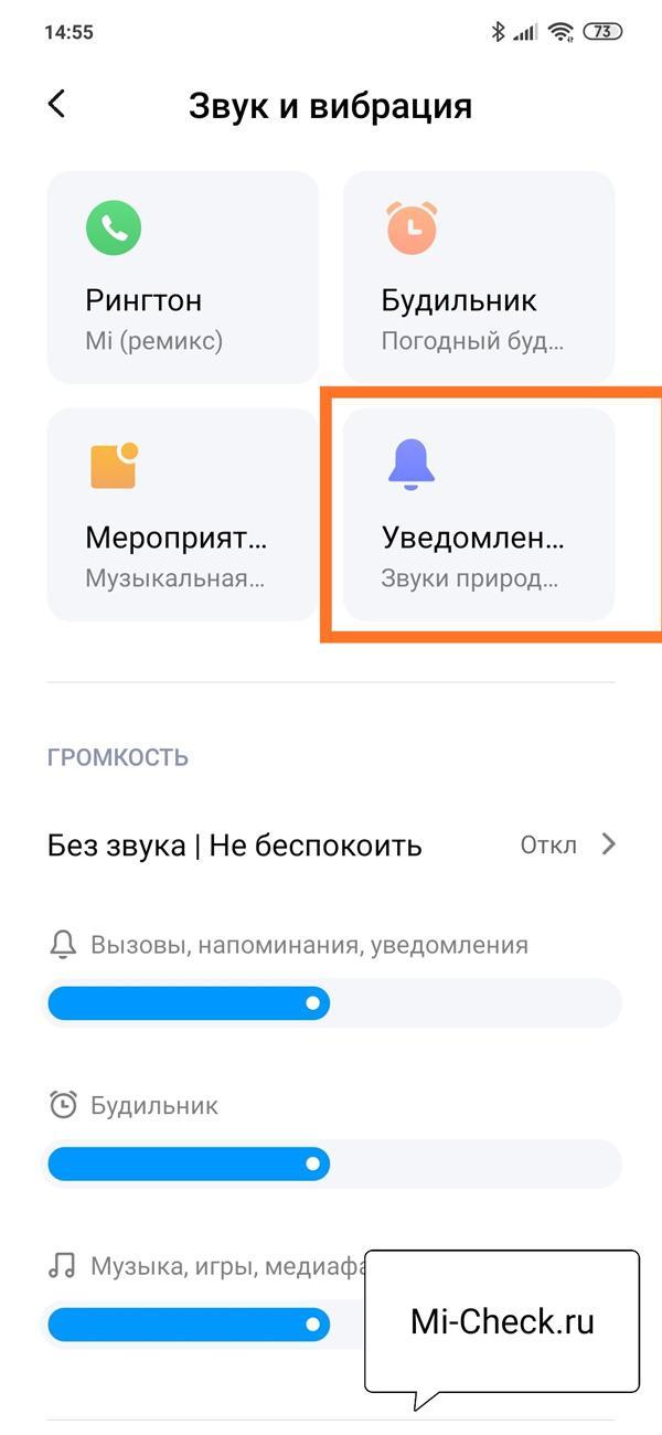 Выбор раздела уведомлений на Xiaomi