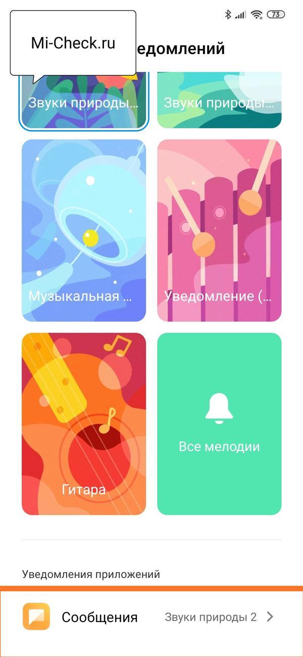 Пункт Сообщения в настройках звука Xiaomi
