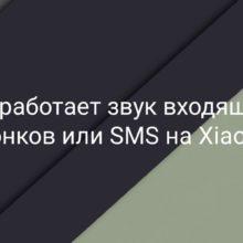 Не работает звук на Xiaomi (Redmi) для SMS или звонков, что делать?