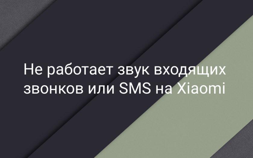 Не работает звук на Xiaomi