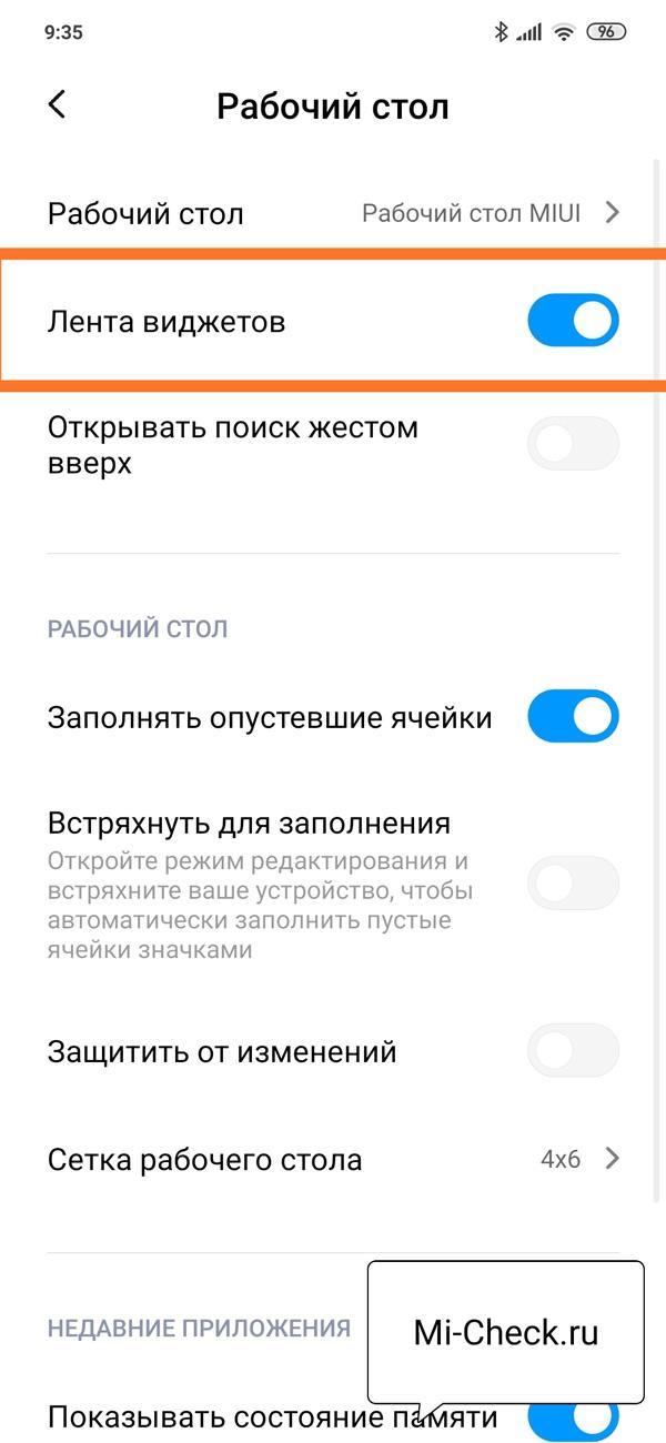 Активация ленты виджетов в MIUI 11 на Xiaomi