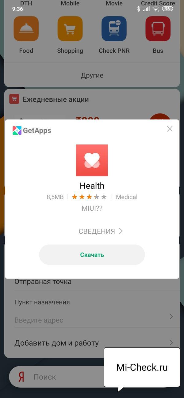Установка приложения Здоровье на Xiaomi
