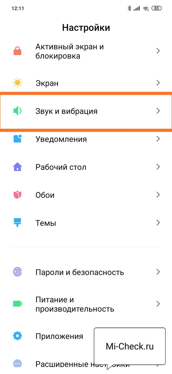 Раздел Звуки и Вибрация в MIUI 11 на Xiaomi