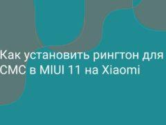 Как установить сигнал (рингтон) для СМС в MIUI 11 на Xiaomi (Redmi)