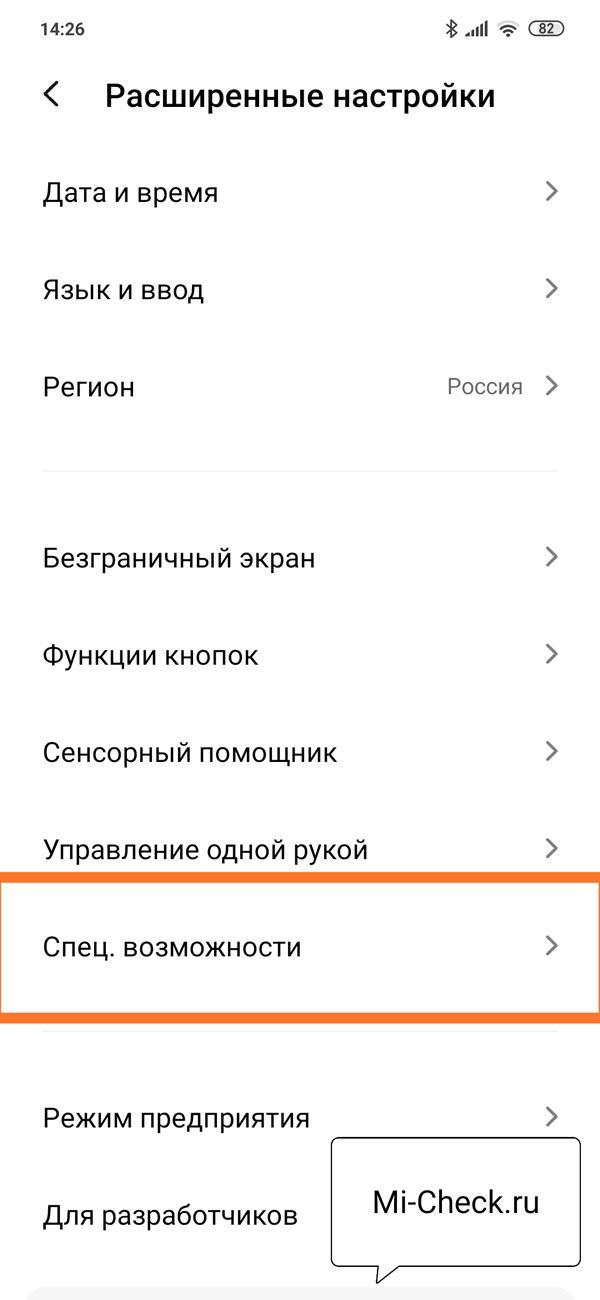 Меню Специальные возможности в MIUI 11 на Xiaomi