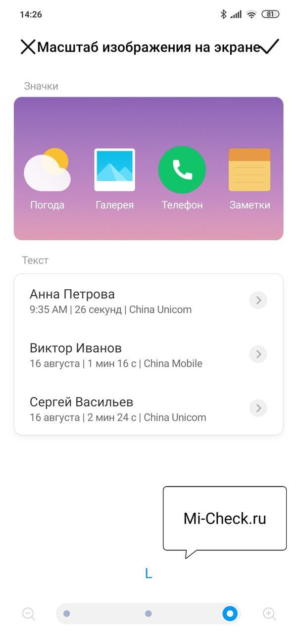 Выбор масштаба изображения на экране Xiaomi