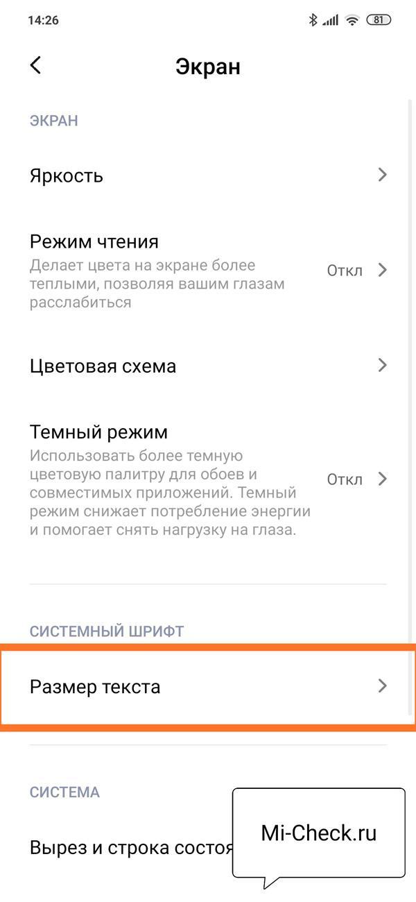 Опция Размер Текста на Xiaomi