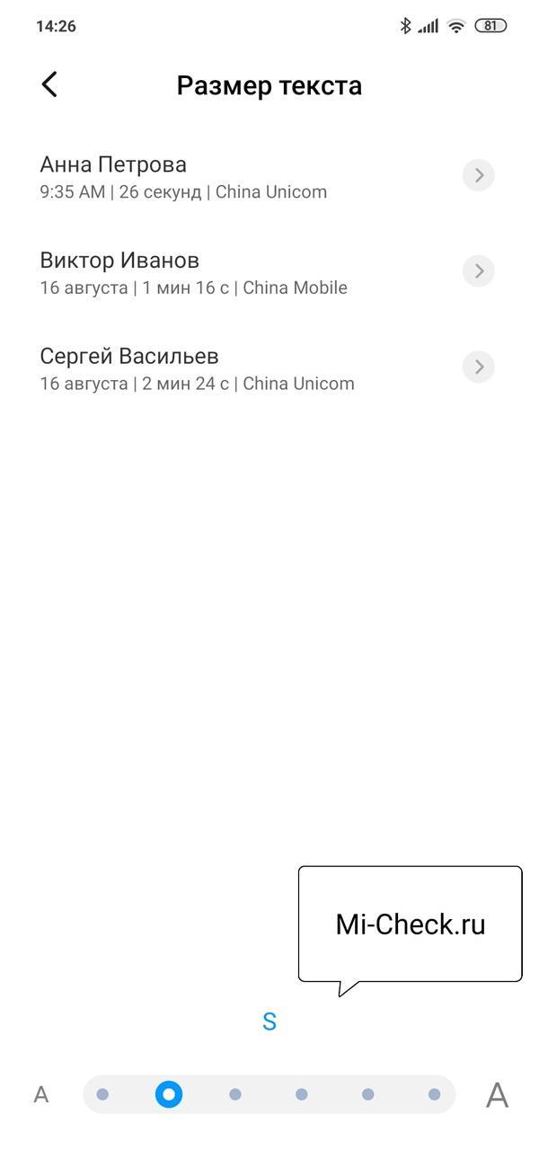 Выбор одного из шести вариантов размера текста на экране Xiaomi