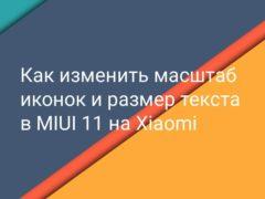 Как изменить масштаб иконок и текста в MIUI 11 на Xiaomi (Redmi)