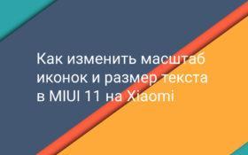 Как изменить масштаб иконок и текста в MIUI 11 на Xiaomi