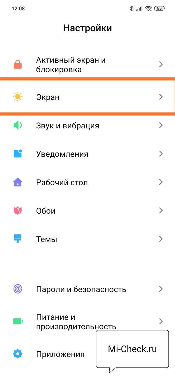 Настройки Экрана на Xiaomi