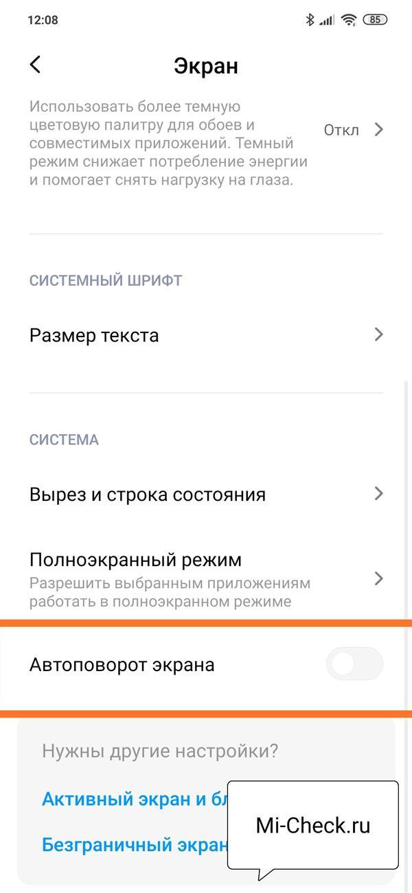 Включение и отключение автоповрота экрана на Xiaomi