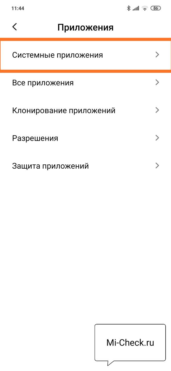 Раздел системных приложений на Xiaomi