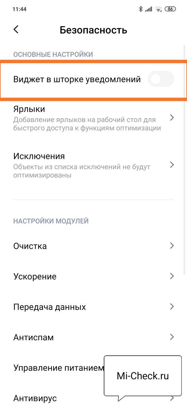 Активация виджета приложения Безопасность в шторке уведомлений на Xiaomi