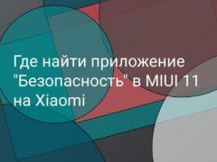 """Где найти приложение """"Безопасность"""" после обновления до MIUI 11 на Xiaomi (Redmi)"""