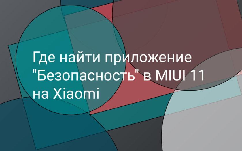 Как запустить приложение Безопасность в MIUI 11 на Xiaomi