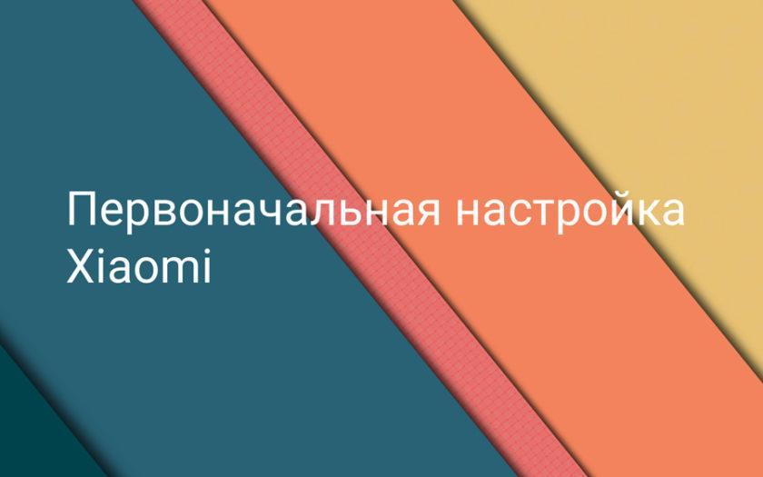 Первоначальная настройка Xiaomi