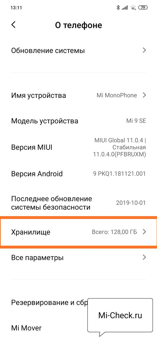 Новое место меню Хранилище в MIUI 11 на Xiaomi