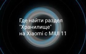 Где находится меню Хранилище на Xiaomi с MIUI 11