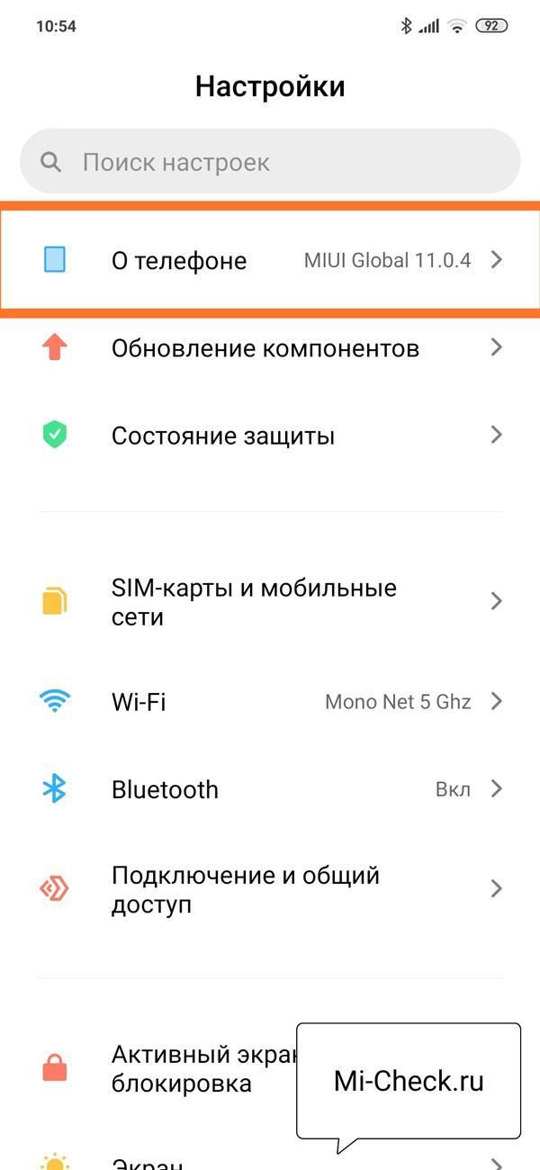 Меню О Телефоне в MIUI 11 на Xiaomi