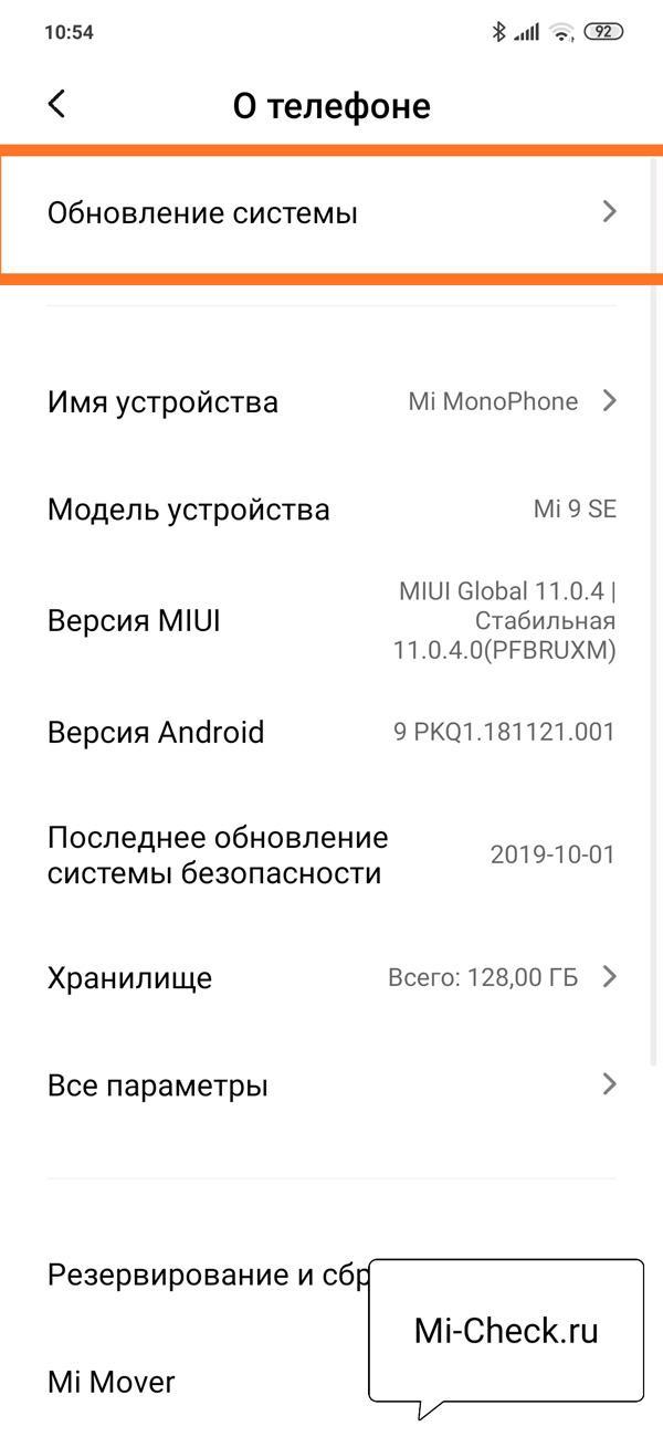 Меню Обновление Системы в MIUI 11 на Xiaomi