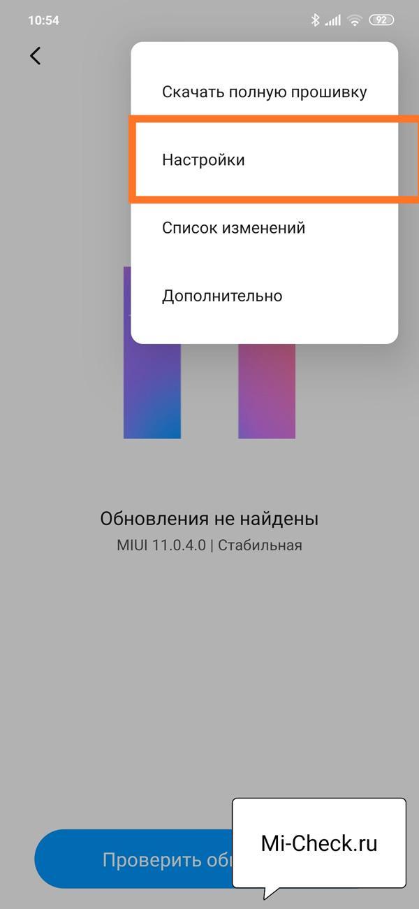 Вход в настройки программы по обновлению системы на Xiaomi