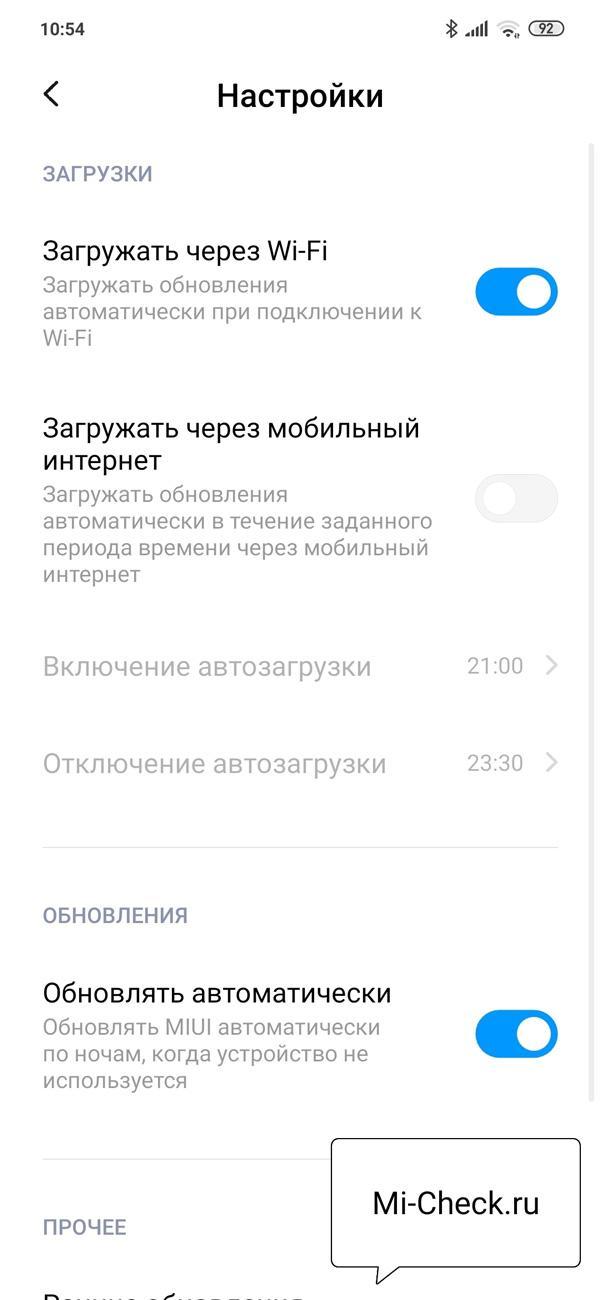 Настройки автоматического обновления системы в MIUI 11 на Xiaomi