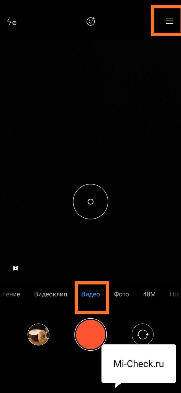 Режим съёмки видео в камере Xiaomi