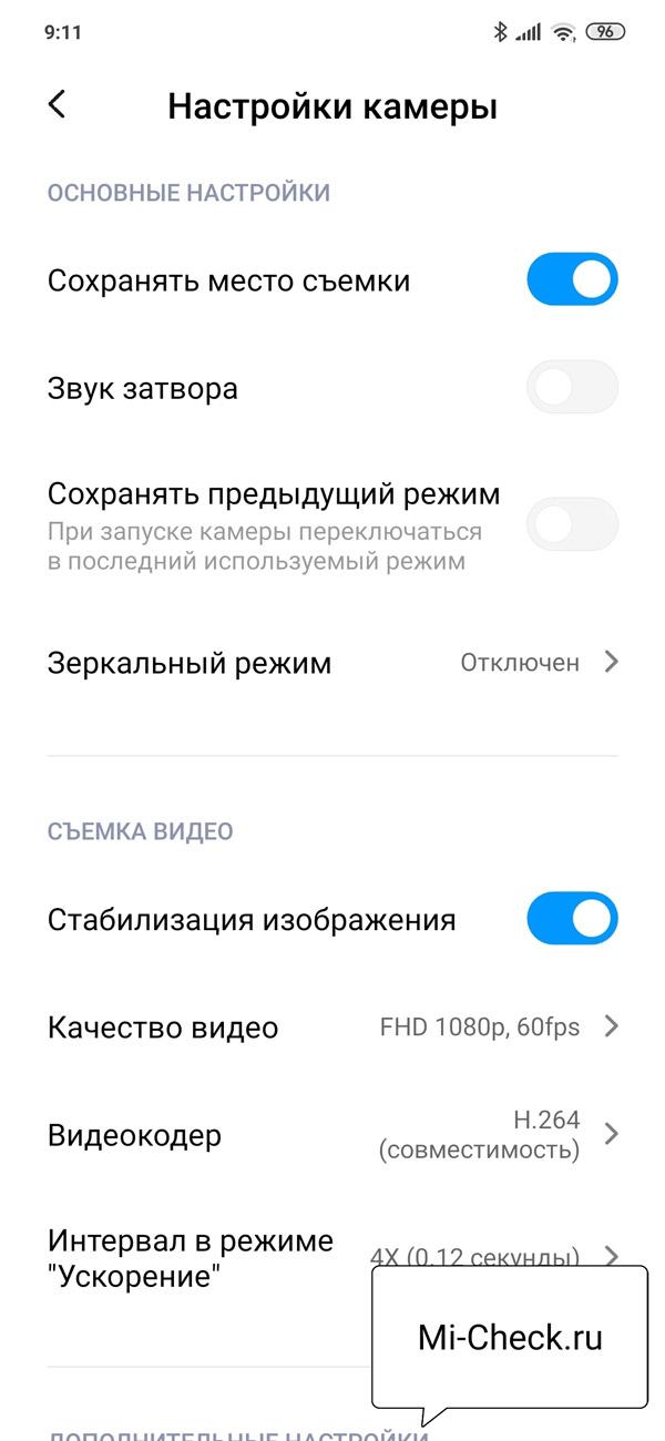 Настройки камеры Xiaomi