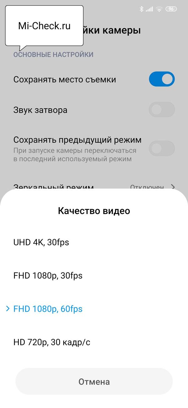 Выбор разрешения для съёмки видео камерой Xiaomi