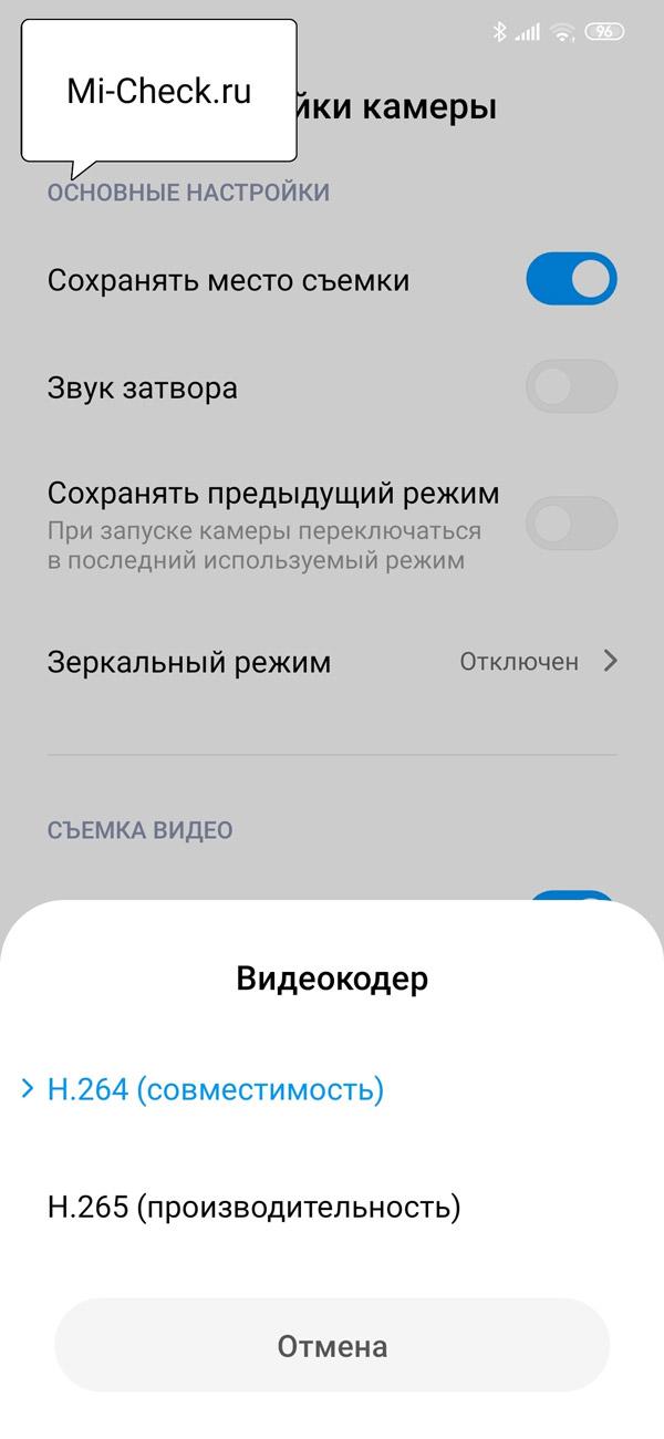 Выбор кодека для съёмки видео на Xiaomi