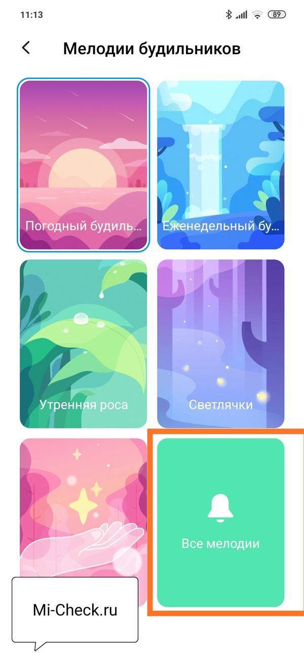 Переход в меню выбора собственной мелодии для будильника в MIUI 11 на Xiaomi