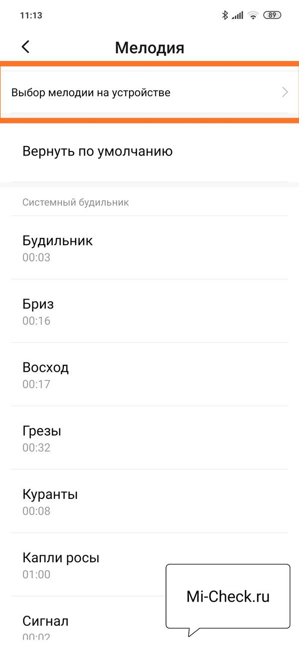 Меню Выбор мелодии на устройстве для будильника на Xiaomi
