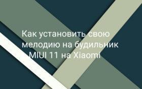Как установить свою мелодию на будильник в MIUI 11 на Xiaomi