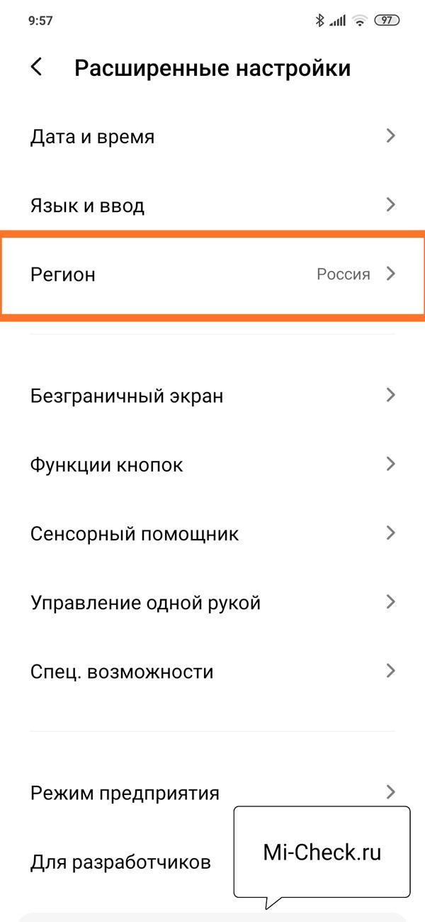 Выбор региона в настройках MIUI 11 на Xiaomi