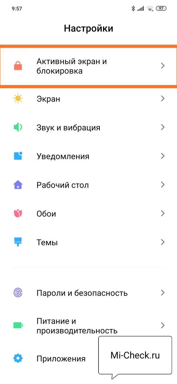 Активный экран и блокировка на Xiaomi