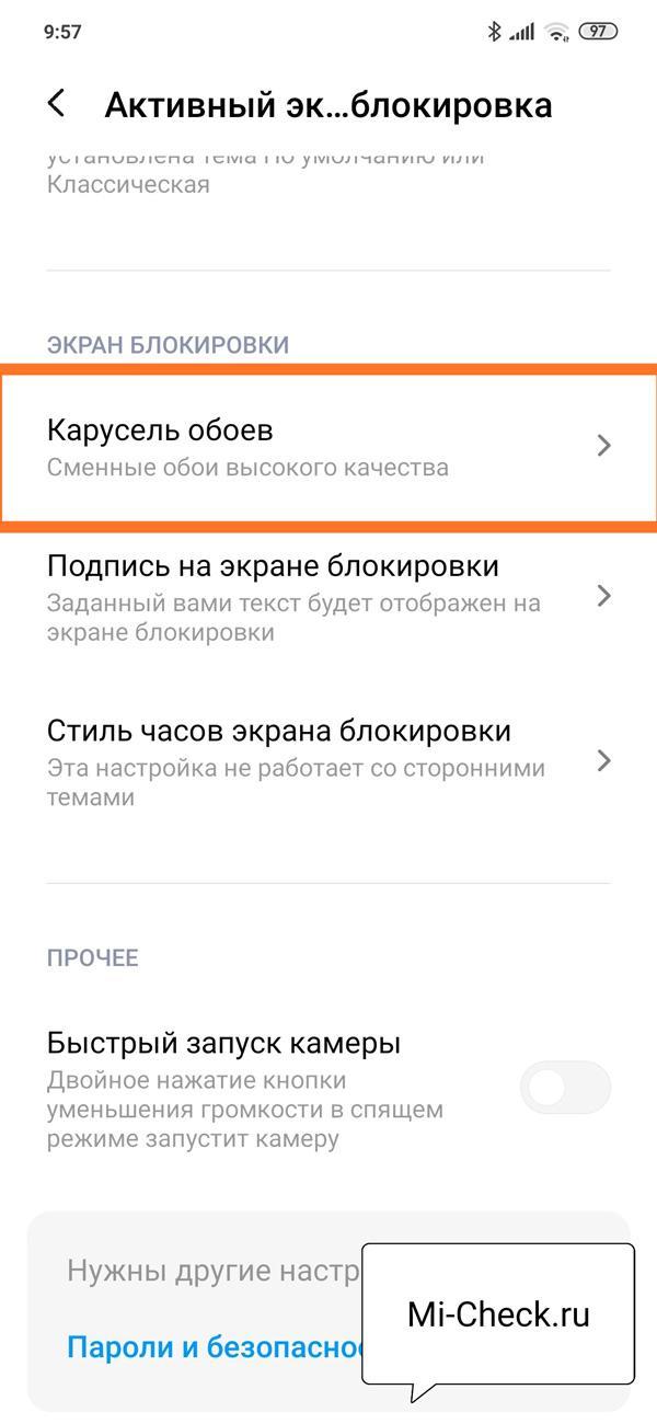 Вернувшаяся настройка Карусель обоев на Xiaomi