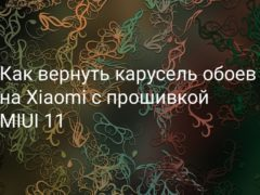 Как вернуть карусель обоев на Xiaomi (Redmi) с прошивкой MIUI 11 без необходимости шаманства с ROOT правами