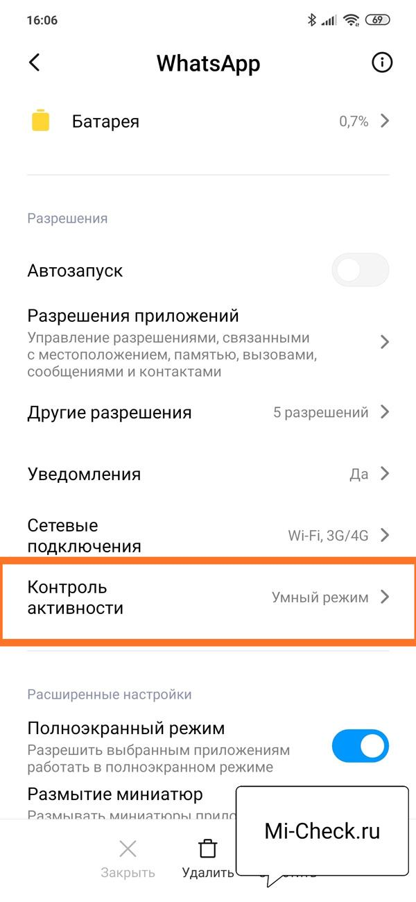 Контроль активности Whatsapp