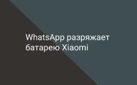 WhatsApp разряжает батарею Xiaomi