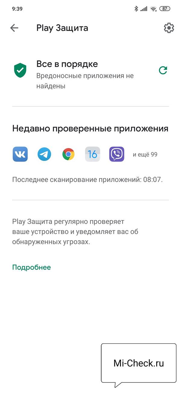 Статус работы Google Play защиты