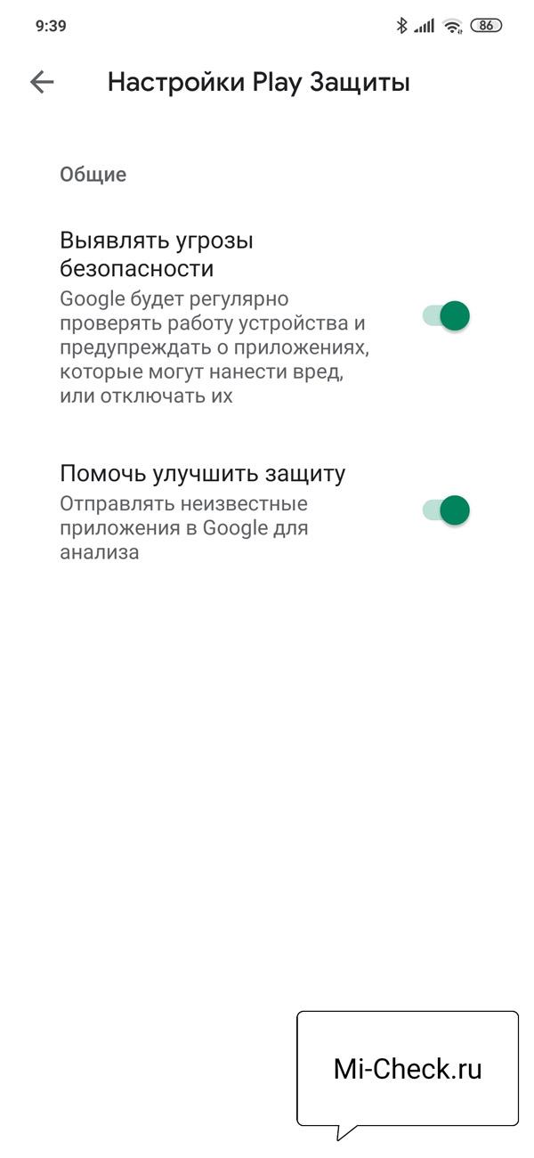 Включение Google Play защиты на Xiaomi