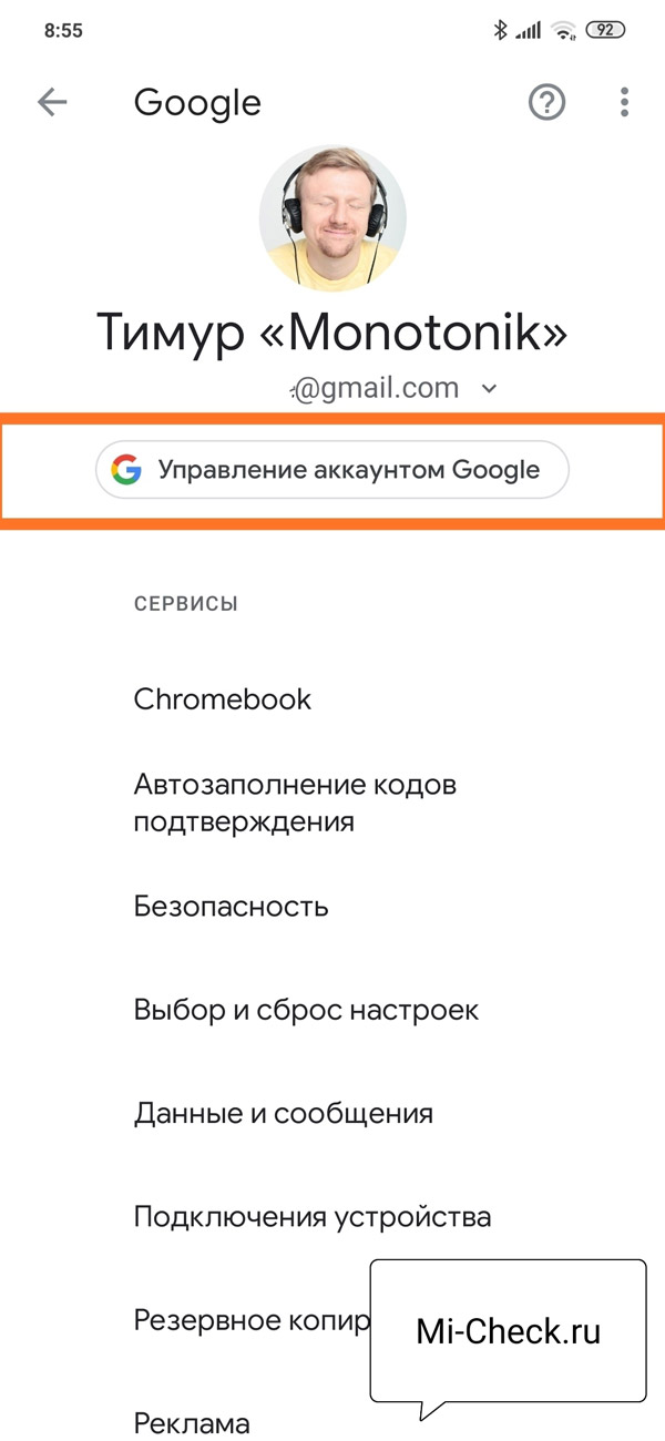 Функция Управления аккаунтом Google