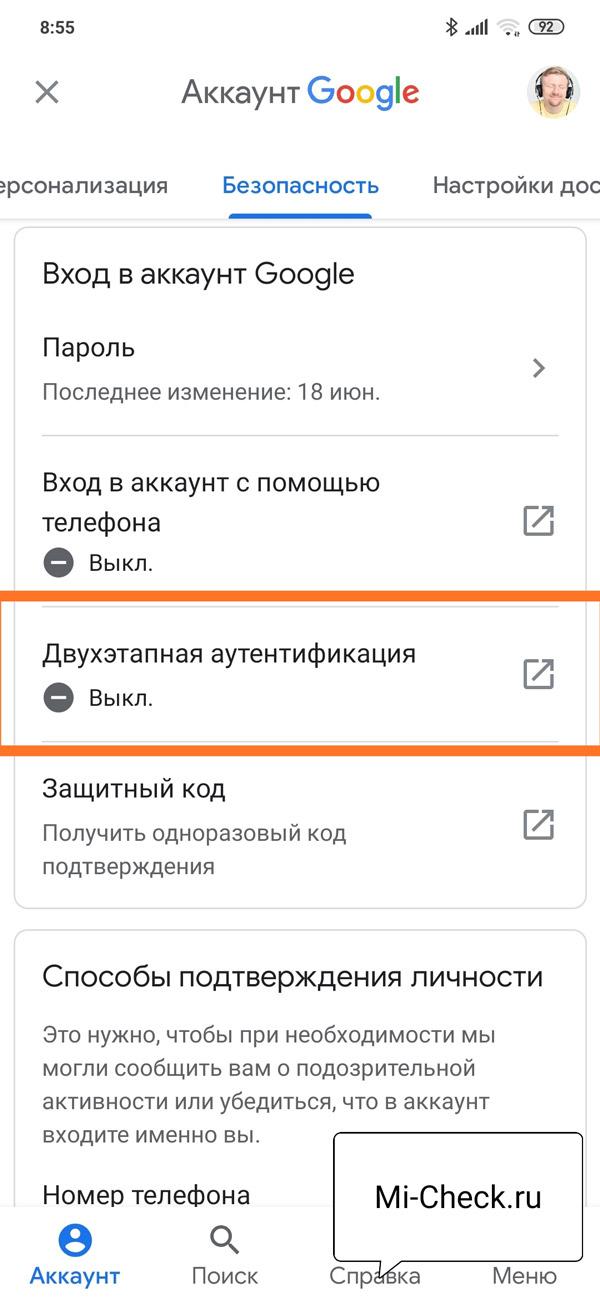 Включение двухфакторной авторизации на Xiaomi в Google