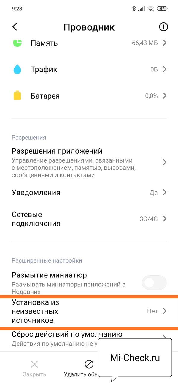 Отключение возможности установки приложений из неизвестных источников для Проводника на Xiaomi