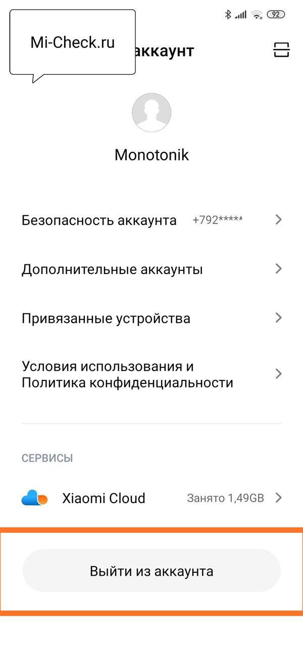 Выход из Mi аккаунта на Xiaomi