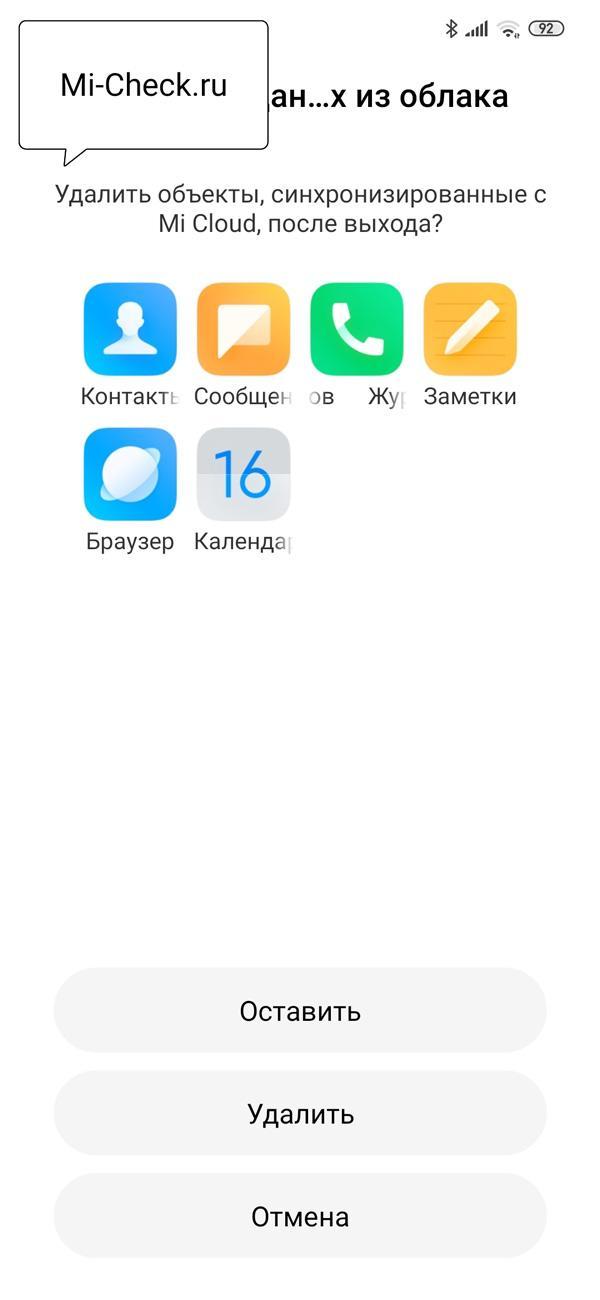 Вариант действий с данными в Mi облаке при отвязке аккаунта на Xiaomi