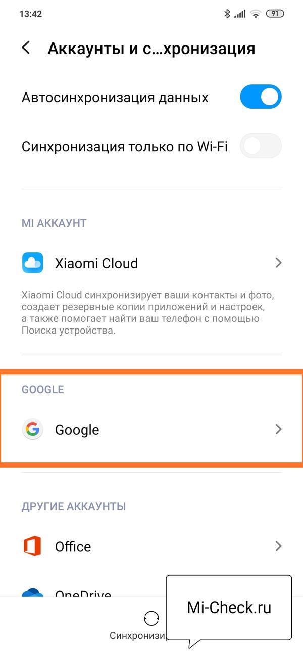 Выбор Google аккаунта